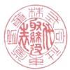 法人登記印:盻書・盻古印体.JPG