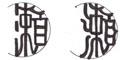sanzui3.JPG