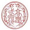 龍の印鑑、昔.JPG